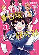 春日坂高校漫画研究部-電子書籍
