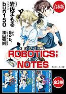 【合本版】ROBOTICS;NOTES 全3巻