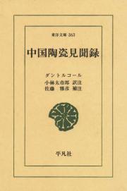中国陶瓷見聞録-電子書籍