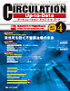 CIRCULATION Up‐to‐Date 循環器治療の現在と未来に答えるCardiologistのための臨床専門誌 第6巻4号(2011-4)-電子書籍