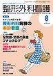 整形外科看護 第16巻8号(2011-8)-電子書籍