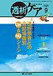 透析ケア 透析と移植の医療・看護専門誌 第15巻9号(2009-9)-電子書籍