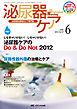 泌尿器ケア 泌尿器科領域のケア専門誌 第17巻6号(2012-6)-電子書籍