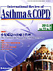 International Review of Asthma & COPD Vol.15No.3(2013)-電子書籍