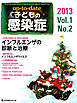 up‐to‐date子どもの感染症 Vol.1No.2(2013.12)-電子書籍