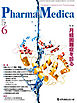 Pharma Medica Vol.32No.6(2014-6)-電子書籍