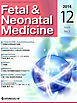 Fetal & Neonatal Medicine Vol.6No.3(2014December)-電子書籍