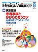 Medical Alliance 地域包括ケア時代の医療者におくる Vol.1No.3(2015-8)-電子書籍