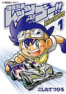爆走兄弟レッツ&ゴー!! Return Racers!! 1