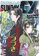 月刊サンデーGX 2020年7月号(2020年6月19日発売)