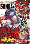 月刊サンデーGX 2021年1月号(2020年12月19日発売)
