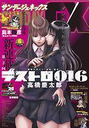 月刊サンデーGX 2021年6月号(2021年5月19日発売)