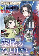 月刊サンデーGX 2021年7月号(2021年6月17日発売)