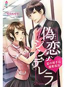 【BookLive限定SS付き】偽恋シンデレラ~恋の相手は溺愛部長~