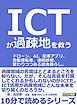 ICTが過疎地を救う。ドローン、AI、配車アプリ、自動運転車、遠隔診療、変わりつつある田舎暮らし。10分で読めるシリーズ