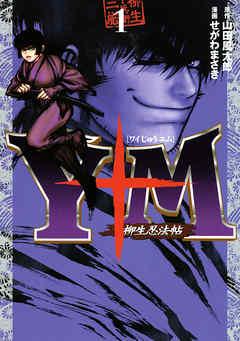 Y十M(ワイじゅうエム)~柳生忍法帖~ 1巻