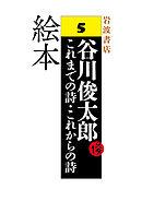 谷川俊太郎~これまでの詩・これからの詩~5 絵本