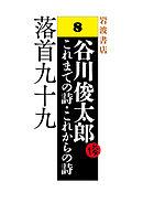 谷川俊太郎~これまでの詩・これからの詩~8 落首九十九