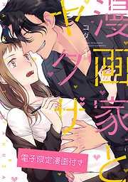 漫画家とヤクザ1【電子限定漫画付き】