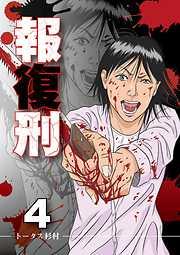 報復刑(4)