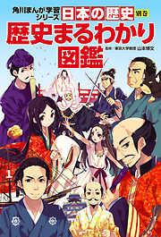 日本の歴史 別巻-電子書籍