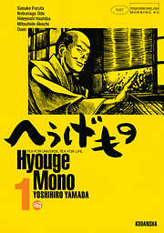 へうげもの TEA FOR UNIVERSE,TEA FOR LIFE. Hyouge Mono 1巻