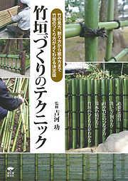 竹垣づくりのテクニック:竹の見方、割り方から組み方まで、竹垣のつくり方がよくわかる決定版