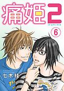 痛姫2【分冊版】(6)