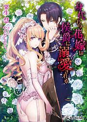 身代わり花嫁は侯爵に溺愛される【SS付】【イラスト付】