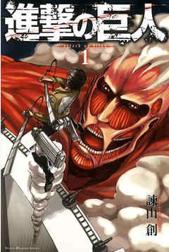 進撃の巨人 attack on titan 1巻