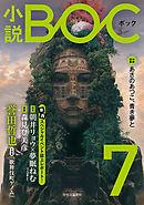 小説 BOC 7