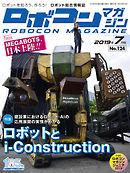 ROBOCON Magazine 2019年7月号