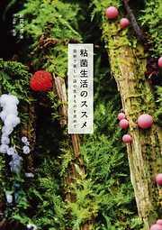 粘菌生活のススメ:奇妙で美しい謎の生きものを求めて