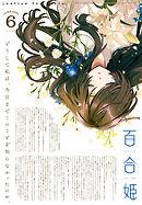 コミック百合姫 2021年6月号[雑誌]