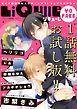 【LiQulle(リキューレ)】無料お試し版 ◆リキューレコミックス創刊記念!◆