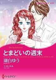 ハーレクインコミックス セット 2016年 vol.86
