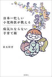 日本一忙しい小児科医が教える 病気にならない子育て術