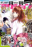 月刊アクション2021年5月号[雑誌]