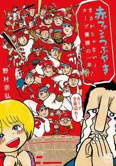 赤ファンのつぶやき まさかじゃない! カープ優勝の一年!! - 野村宗弘   Soccerbanter.org