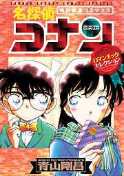 名探偵コナン ロマンチックセレクション(1)
