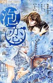 泡恋(1)-電子書籍