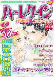 ハーレクイン 漫画家セレクション vol.0-電子書籍