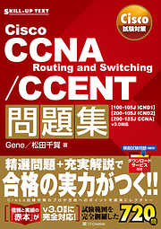 Cisco試験対策 Cisco CCNA Routing and Switching/CCENT問題集 [100-105J ICND1][200-105J ICND2][200-125J CCNA] v3.0対応