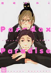 パラドックスパラダイス