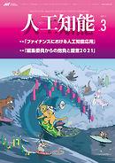 人工知能 Vol.36 No.3 (2021年5月号)