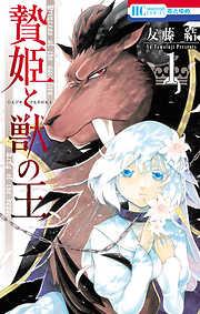 贄姫と獣の王 1巻