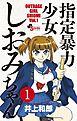 指定暴力少女 しおみちゃん(1)