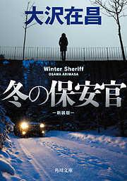 冬の保安官 新装版