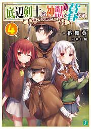 底辺剣士は神獣<むすめ>と暮らす 4 家族で考える神獣たちの未来