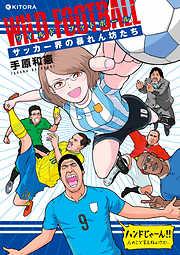 ワイルド・フットボール サッカー界の暴れん坊たち